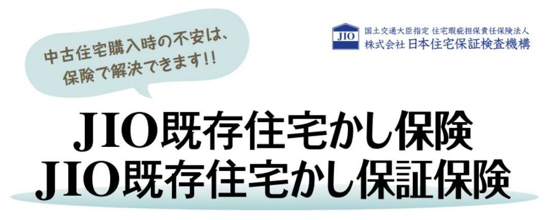 https://www.jio-kensa.co.jp/insurance/kizon_jutaku_4_1/common/pdf/ST1079-05.pdf